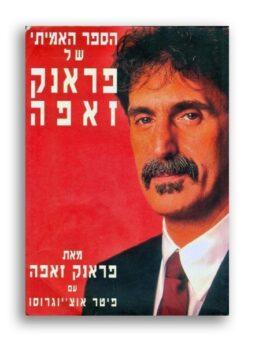 הספר האמיתי של פראנק זאפה