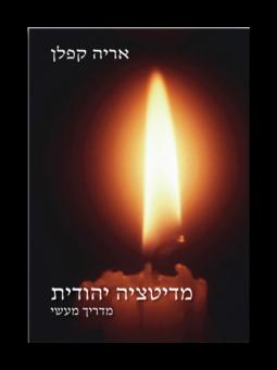 מדיטציה יהודית – מדריך מעשי