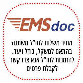 """EMS משלוחים לחו""""ל"""