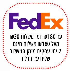 משלוח עד הדלת FedEx
