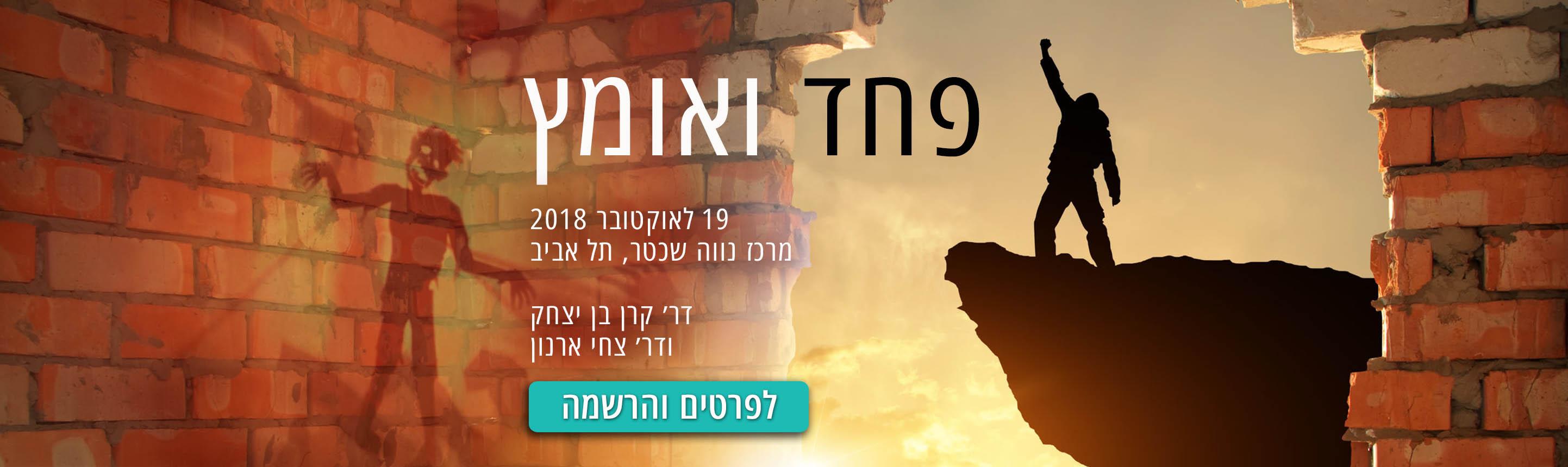 פחד ואומץ דר' קרן בן יצחק ודר צחי ארנון 19 לאוקטובר 2018