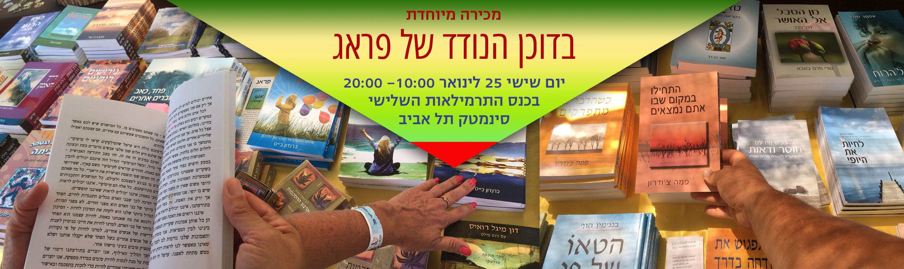 יום שישי 25 לינואר 10:00– 20:00 בכנס התרמילאות השלישי סינמטק תל אביב