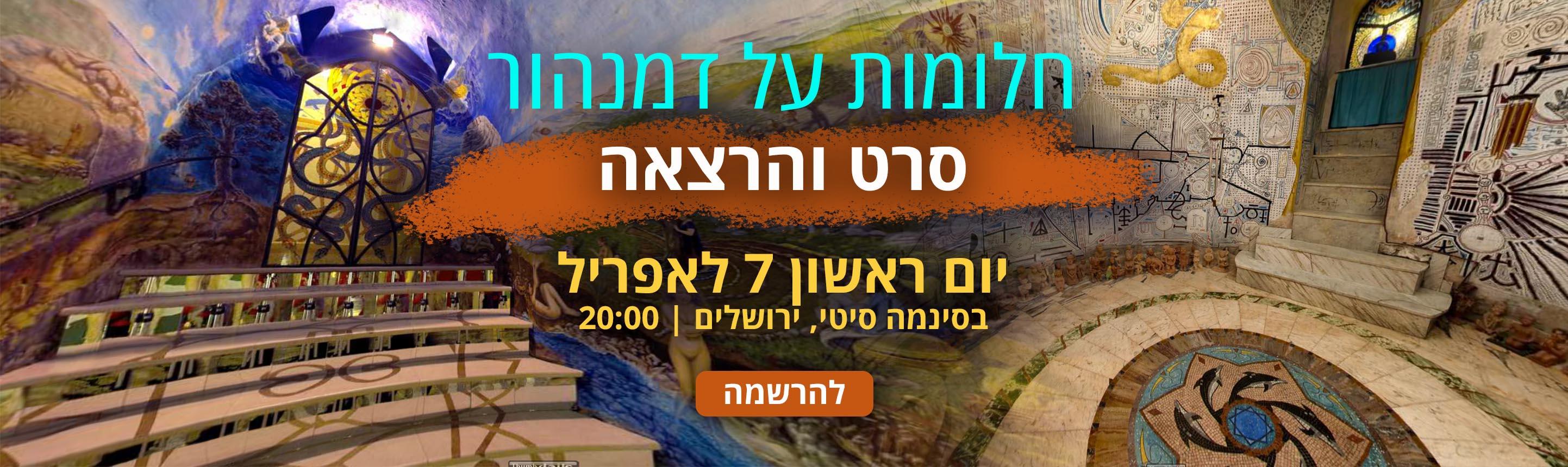 חלומות על דמנהור סרט והרצאה- יום ראשון 7 לאפריל סינמה סיטי ירושלים מ 20:00