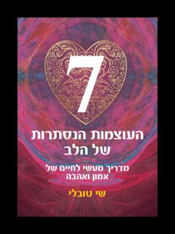 7 העוצמות הנסתרות של הלב