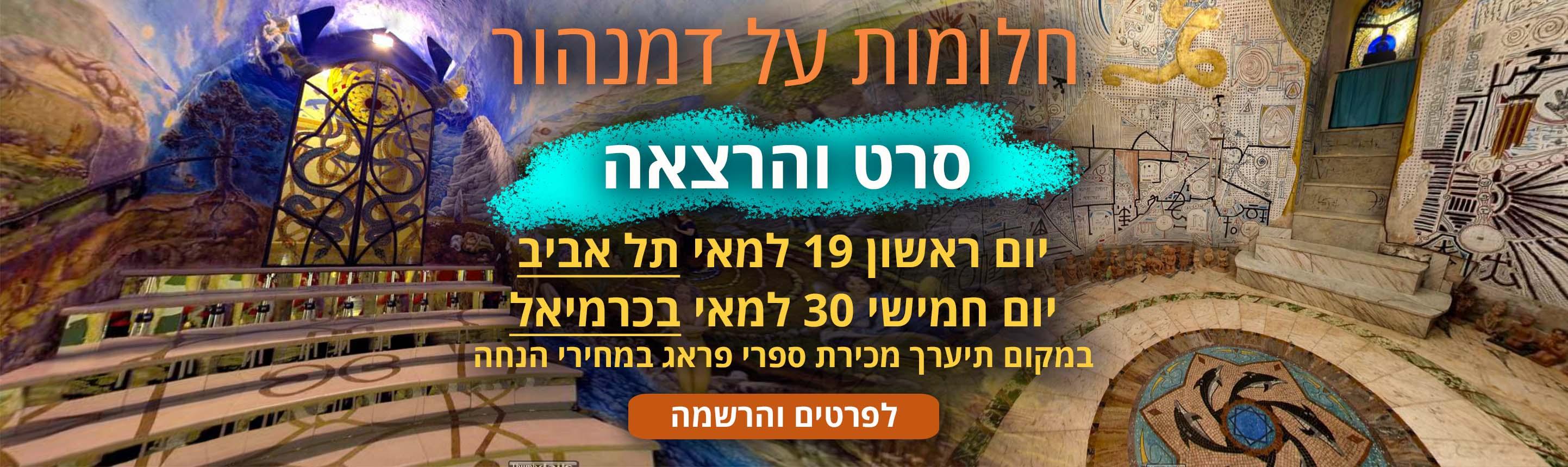 19:30 –22:00 חמישי 30 למאי בנין העריה שדרות קק