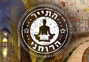 התייר הרוחני