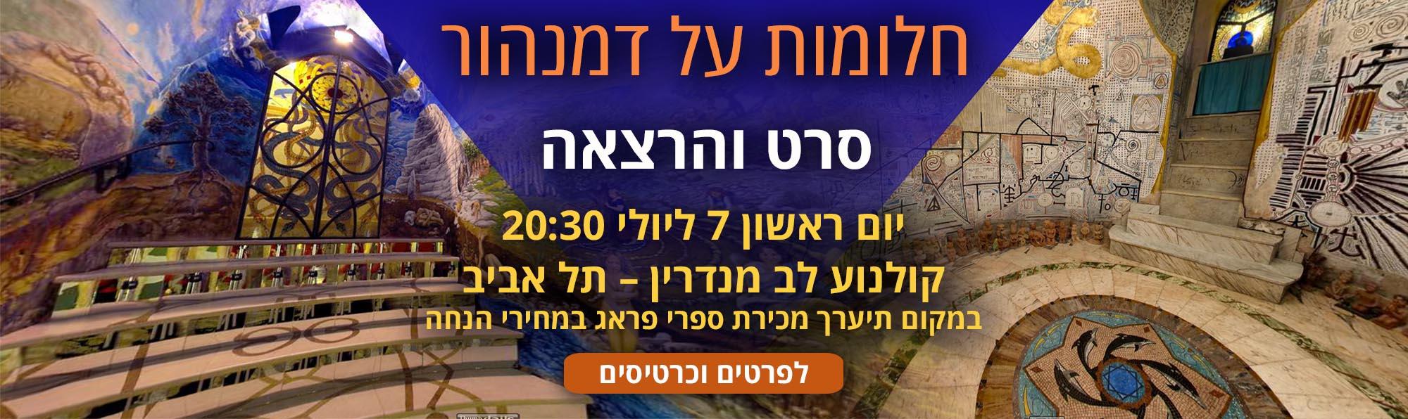 חלומות על דמנהור סרט והרצאה 7.7.2019 לב מנדרין תל אביב