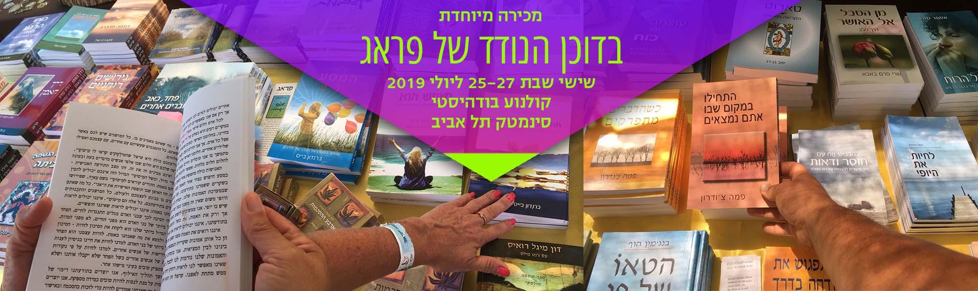 שישי שבת 25-27.7.2019 סינמטק תל אביב – הדוכן הנודד של הוצאת פראג ספרים במחירים מיוחדים