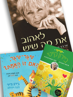 מבצע קלפי ביירון קייטי + 2 ספרים לאהוב את מה שיש וטיגר טיגר