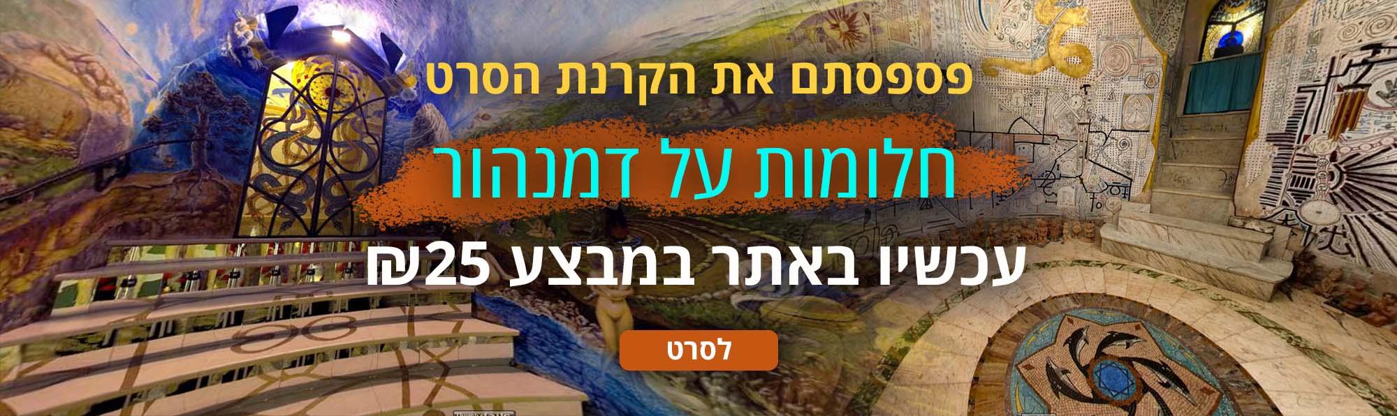 חלומות על דמנהור – צפית הסרט באתר במבצע