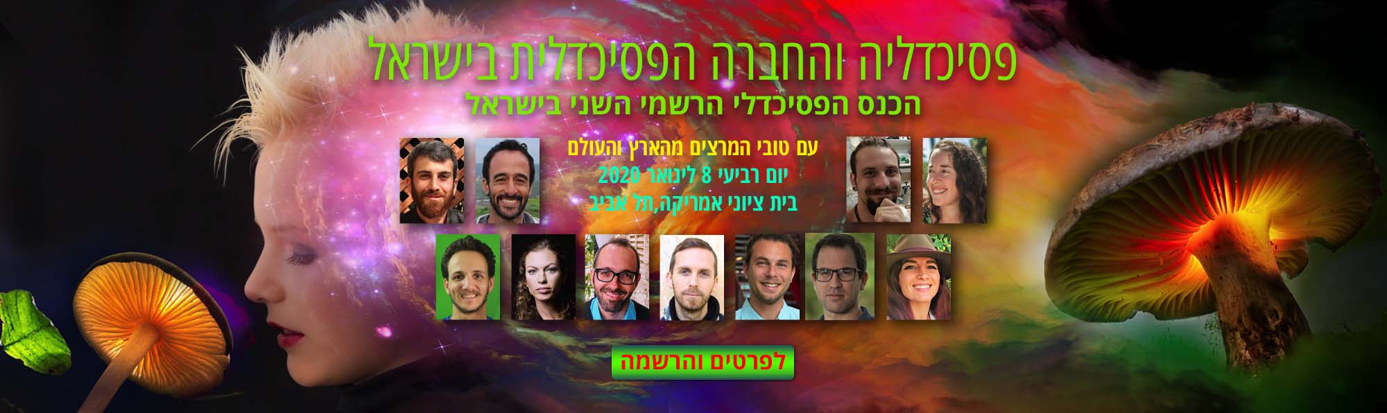 פסיכדליה והחברה הפסיכדלית בישראל הכנס הפסיכדלי הרשמי השני בישראל