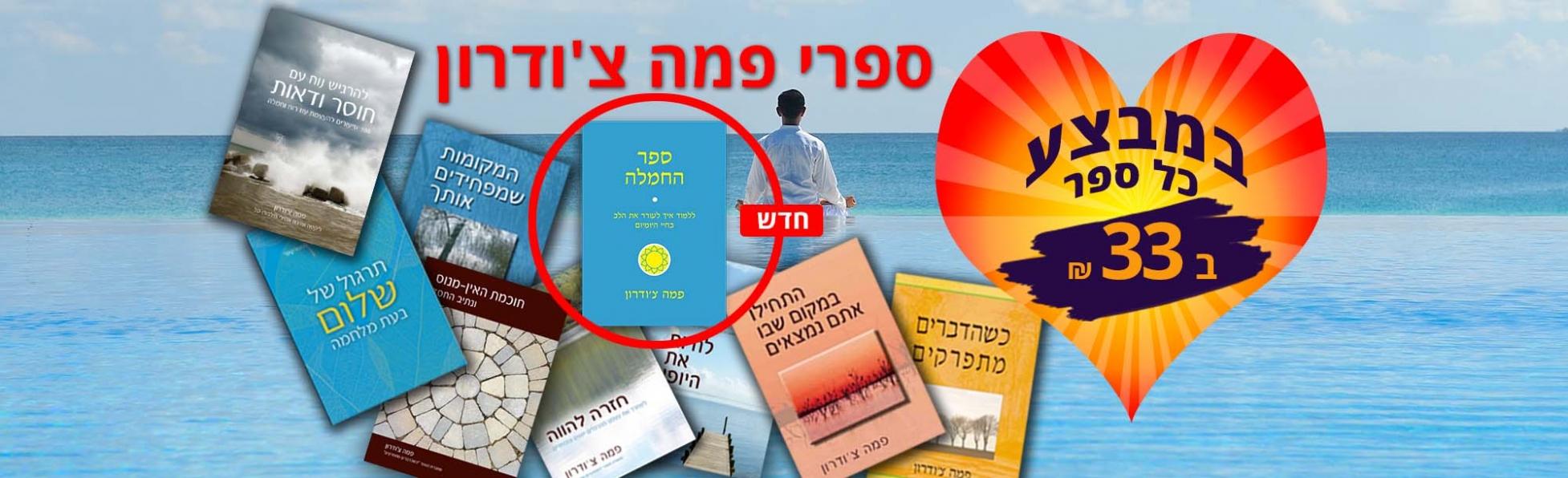 כל ספרי פמה צ׳ודרון במבצע – כל ספר ב₪33