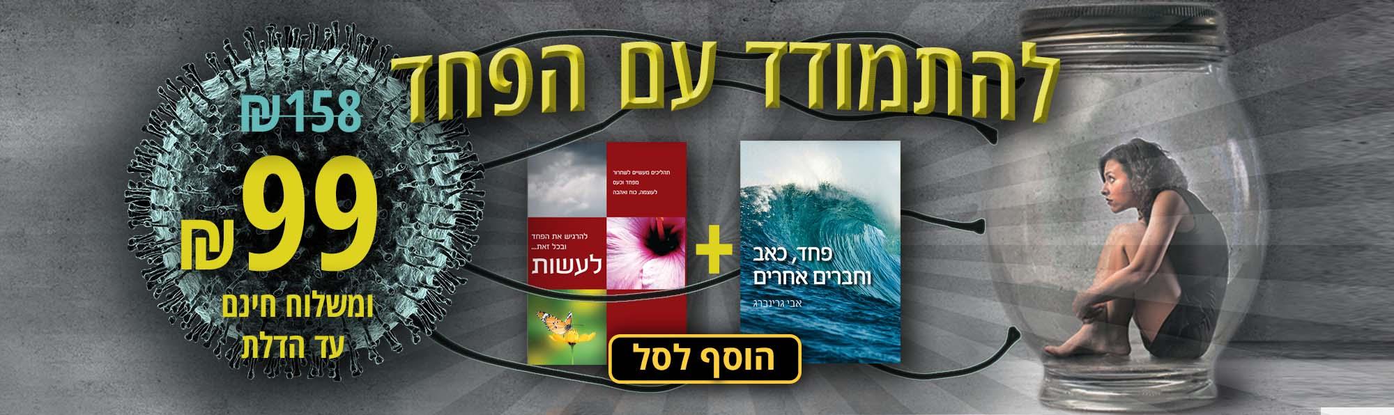להתמודד עם הפחד – 2 ספרים ב₪99 במקום ₪158