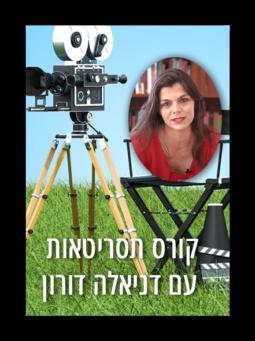 סדנת תסריטאות עם דניאלה דורון