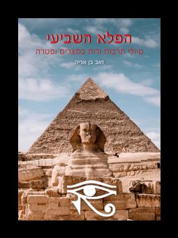 הפלא השביעי טיולי תרבות ורוח למצרים ופטרה