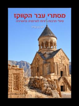 מסתרי עבר הקווקז – טיולי תרבות ורוח לארמניה וגיאורגיה