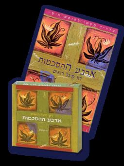 ארבע הסכמות ספר וקלפים
