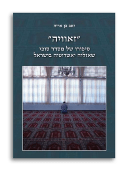 זאוויה סיפורו של מסדר סופי שאזליה יאשרוטיה בישראל