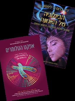 ספרים פורצי דרך מעולם המדע