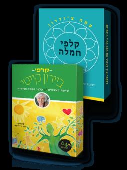 מארז 2 חפיסות קלפים מאת פמה צ׳ודרון וביירון קייטי