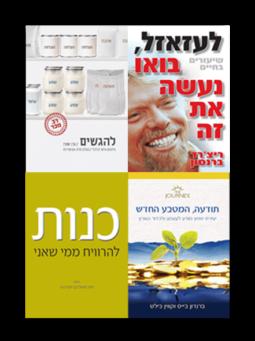 מארז של 4 ספרי עסקים