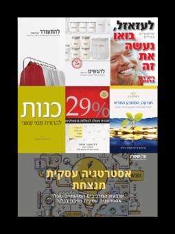 מארז 6 ספרי עסקים וקורס אסטרטגיה עסקית עם ערן שטרן