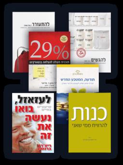 מארז 6 ספרי עסקים