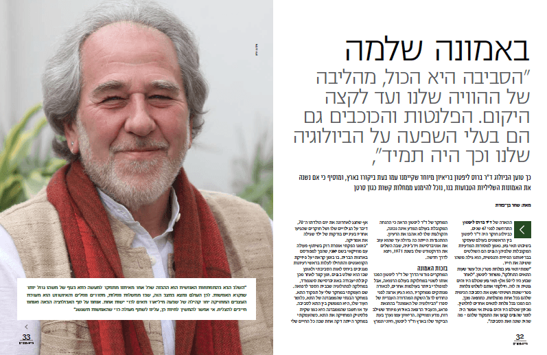 HaimAcherim–InterviewBruceLipton