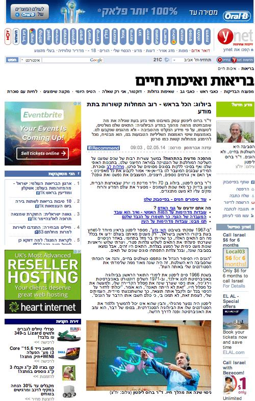 Ynet כתבה על ברוס ליפטון ורב המכר 'הביולוגיה של האמונה'