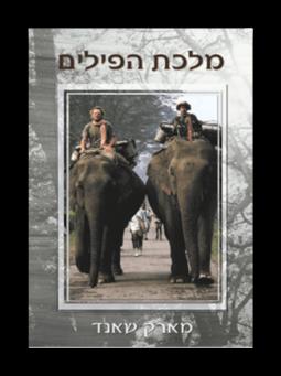 מלכת הפילים