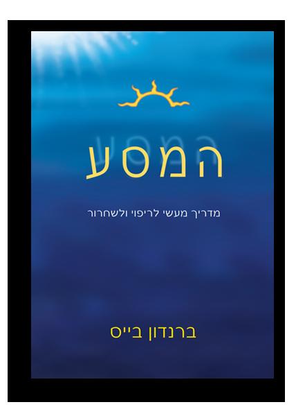 כריכת הספר המסע – מדריך מעשי לריפוי ולשחרור
