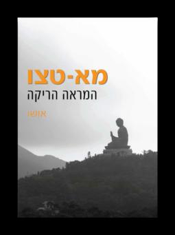 מא-טצו –המראה הריקה
