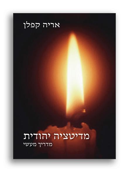 meditazia yehudit