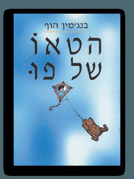 כריכת הספר הטאו של פו